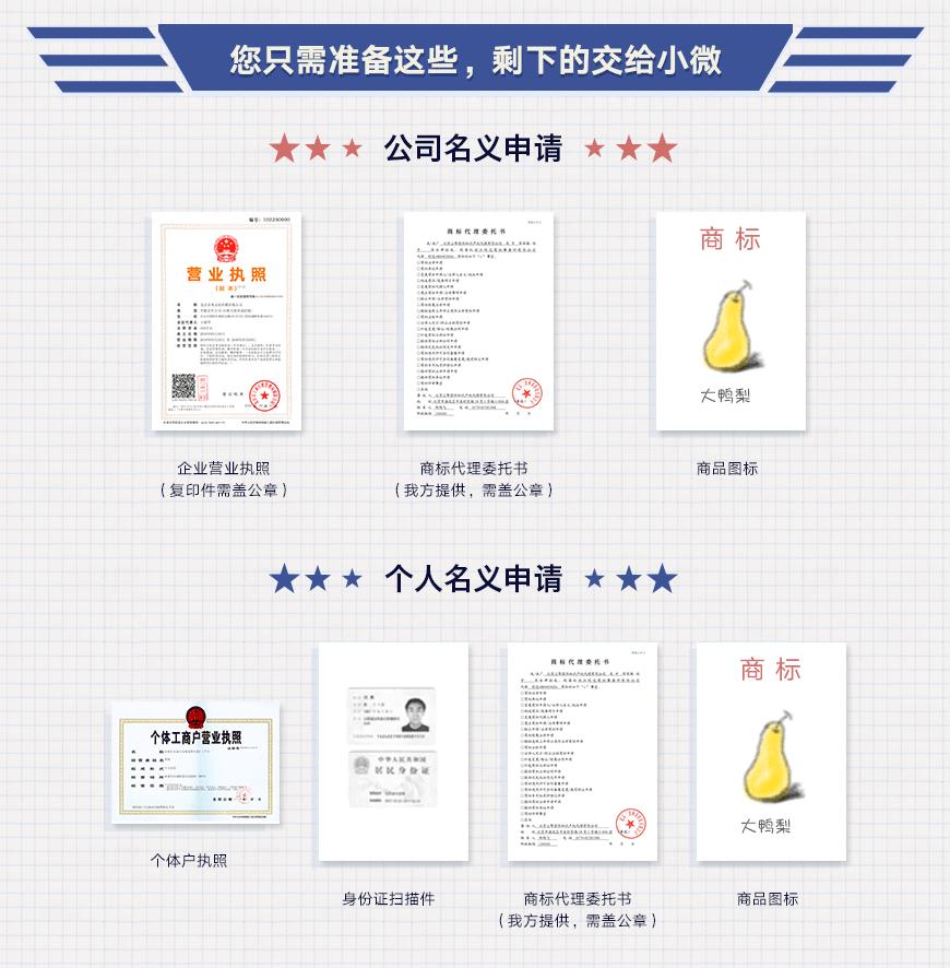 800元普通商标注册改_02.png